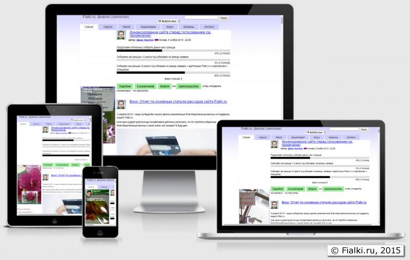 Вид Fialki.ru через разные устройства
