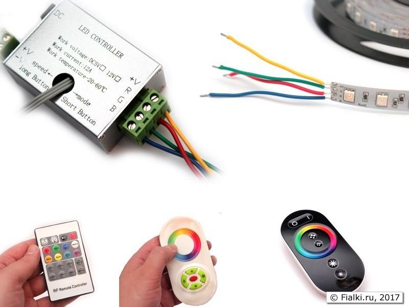 Управление трехцветными лентами